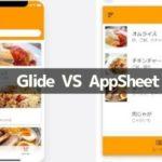 Glide VS AppSheet